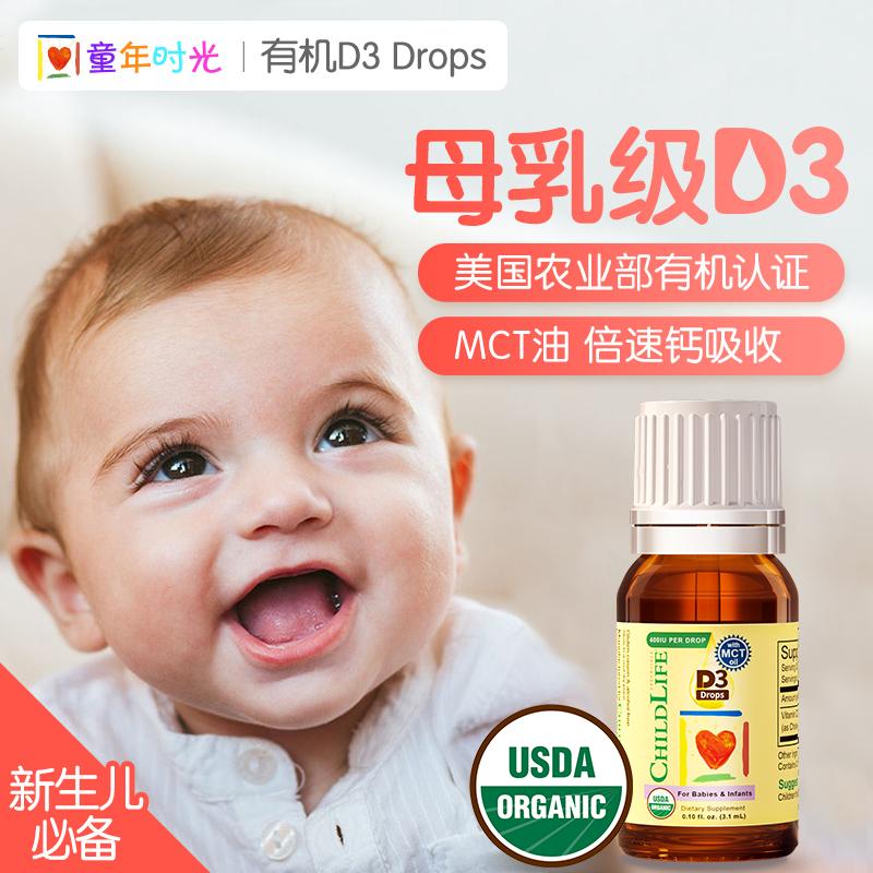 美国童年时光CHILDLIFE有机维生素 D3 婴儿vd3婴幼儿童 维D3滴剂