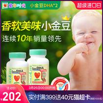 美国童年时光小金豆dha婴儿宝宝鱼油婴幼儿童营养品补脑记忆力