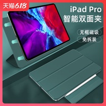 2020新款ipadpro保护套磁吸Pro11苹果平板电脑12.9寸Pro四代全包保护外壳子超薄2018三代3防摔4带笔槽pad包