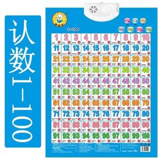 婴幼儿童早教有声挂图认数字1到100墙贴语音发声音乐挂图汉语拼音