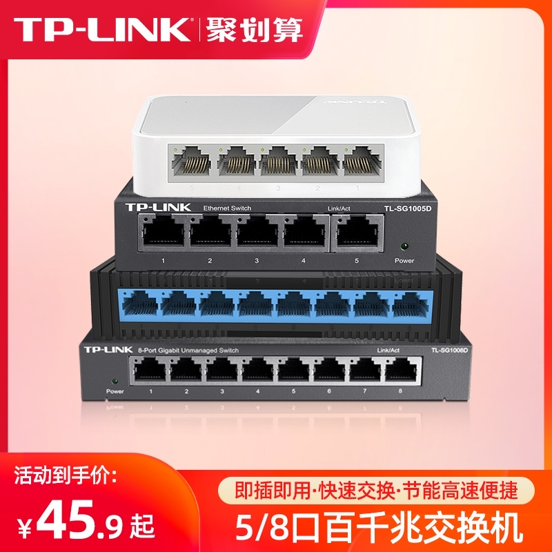 TP-LINK switch, 4 ports, 5 ports, 8 ports, 10 ports, 100m gigabit network wire shunt, hub, tplink router, home network brancher, optical fiber monitoring switch, sf1005+