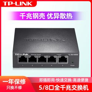 tp-link 5口千兆交换机多口交换器