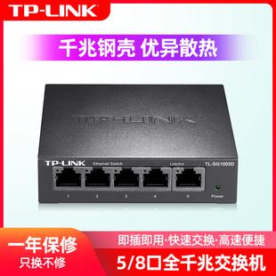 LINK 5口千兆交换机8口4口五口钢壳网线分线器分流器集线器tplink交换器1000M网络监控家用