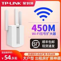 TPLINK无线网wifi信号扩大器放大中继加强器家用路由器扩展器桥接wife网络信号接收增强器tplink大功率穿墙