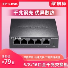 TP-LINK 5口千兆交换机8口4口多口钢壳网线分线器分流器集线器tplink交换器1000M网络监控家用