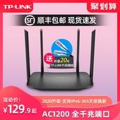 TP-LINK双频AC1200无线路由器千兆端口家用高速穿墙王5G光纤tplink双千兆mesh全屋wifi有线网络漏油器WDR5620
