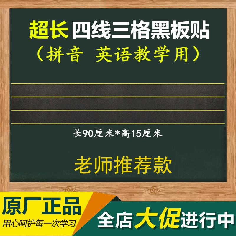 四线三格黑板贴拼音格磁铁英语四线格英文磁力贴学校老师磁性教具