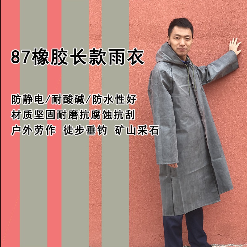 87 split old style raincoat old style long style rubber one piece raincoat acid and alkali resistant black antistatic