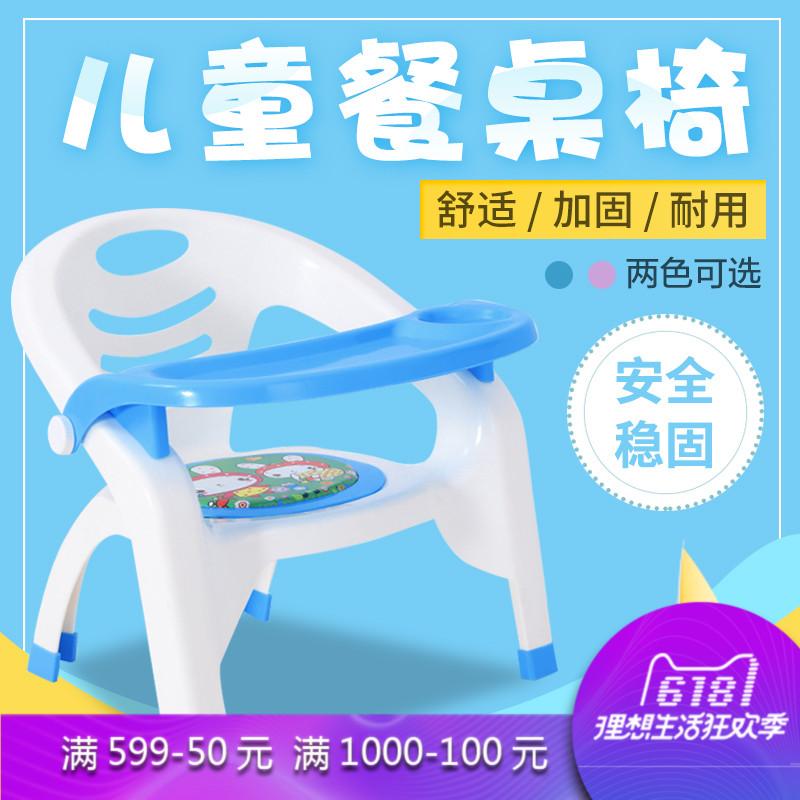 嬰兒餐椅兒童椅靠背帶餐盤寶寶餐椅叫叫餐椅兒童餐椅塑料凳子座椅