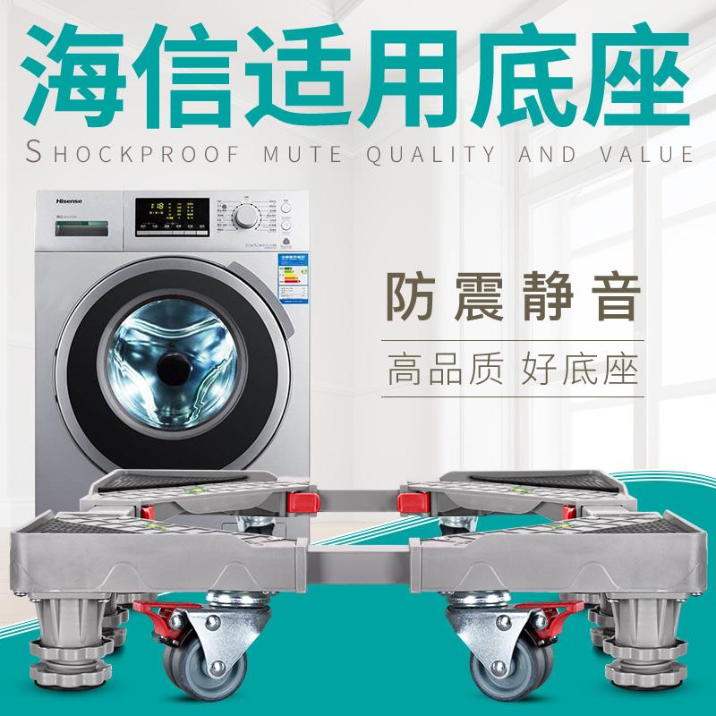 海信洗衣机适用底座可移动增高支架滚筒波轮冰箱托架子固定万向轮满49元可用5元优惠券