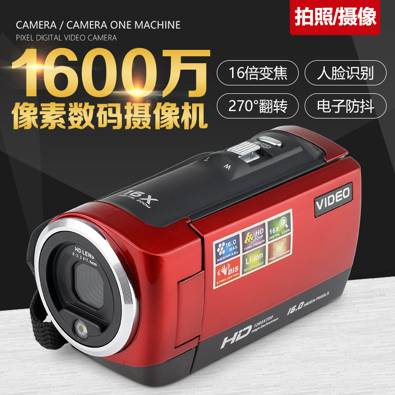 16 megapixel digital camera HD home DV digital camera professional travel video