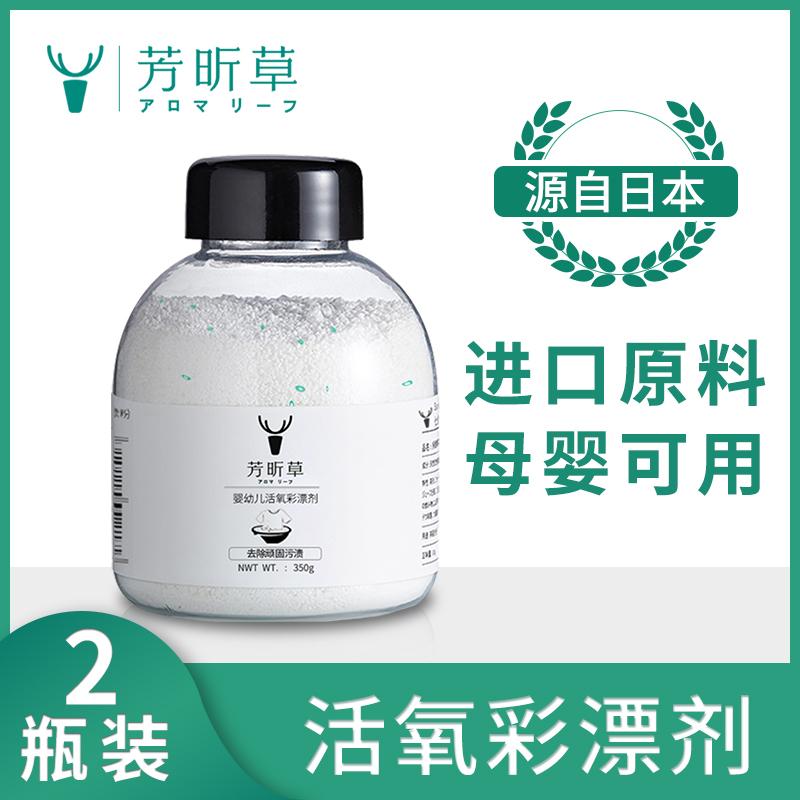 2瓶装日本芳昕草活氧彩漂剂彩漂粉