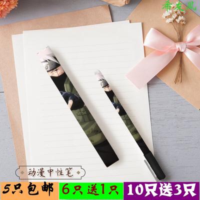 火影忍者卡卡西佐助鸣人动漫网游卡通周边水笔中性笔小头笔签字笔