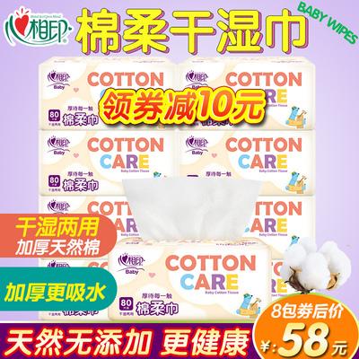 心相印干湿两用儿棉柔巾婴儿湿巾多用宝宝柔软纸巾80抽8包640片