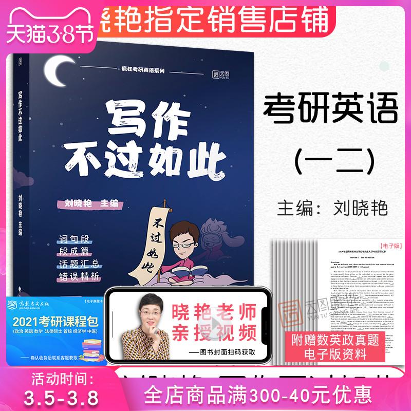 【预售正版】2021刘晓艳考研英语写作不过如此 英语一二 刘晓艳考研英语写作 时代云图 可搭你还在背单词吗 不就是语法和长难句吗