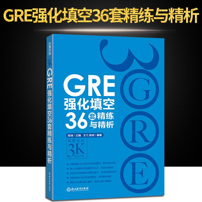 【现货】新东方gre 36套精练与精析20