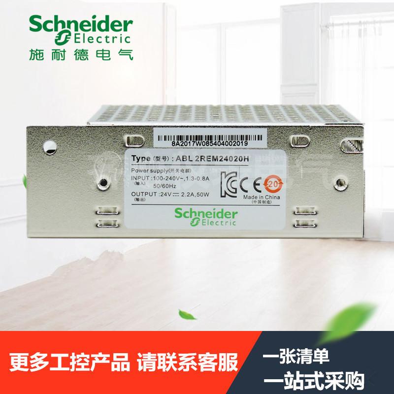 施耐德电梯电源盒ABL2REM24020H电源开关DC24V 50W 2.2A