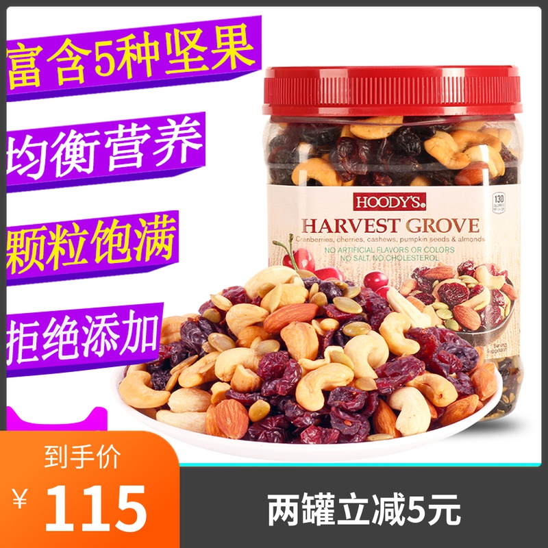 Hoodys mixed with 907g nuts per day, cherry nuts, dried cranberries, maternity canned snacks, imported from the United States