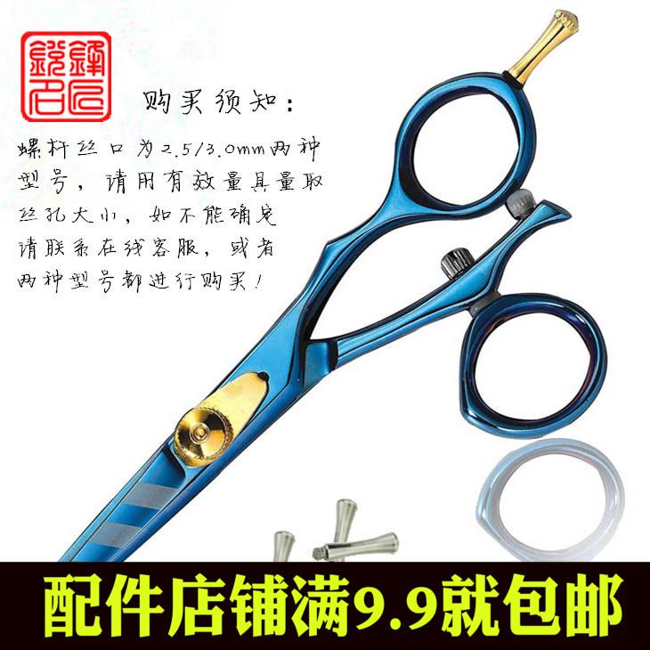 剪刀螺丝质量如何