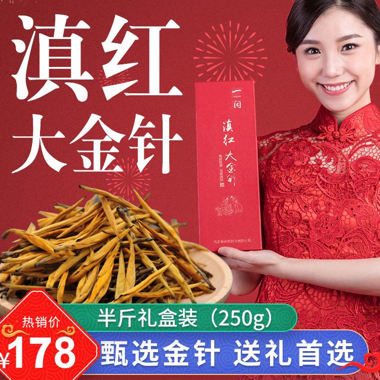 Дянь Хун / Китайский красный чай Артикул 573731439421
