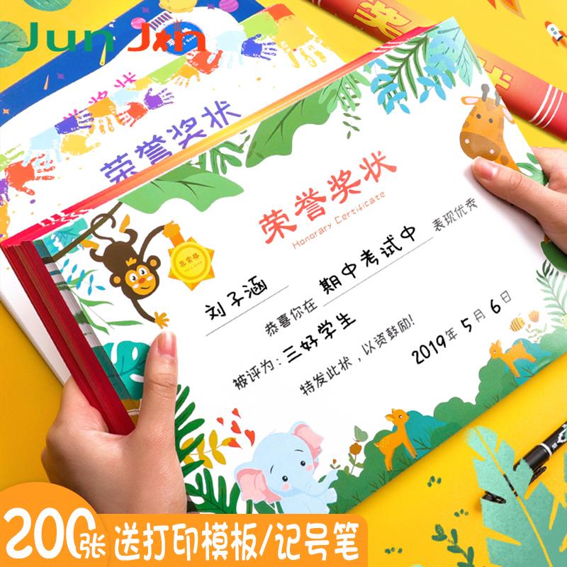 獎狀a4可打印空白卡通可愛創意小獎狀紙中小學生通用表揚信幼兒園兒童好孩子三好學生模板定制加厚榮譽證書紙