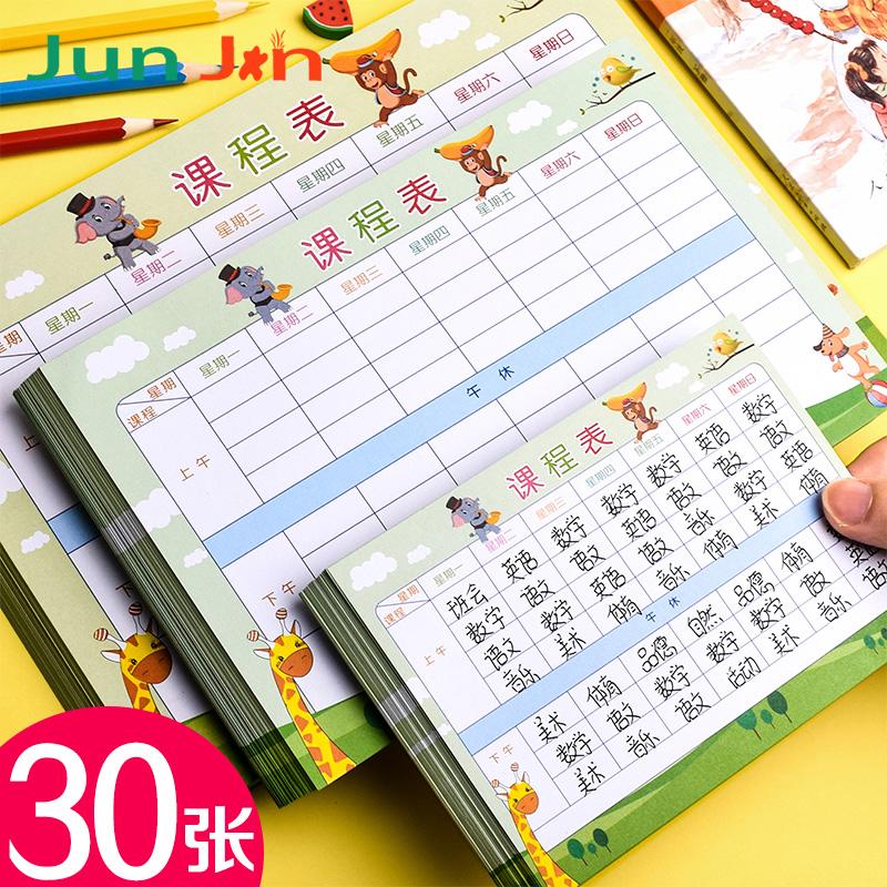小学生课程表卡片小尺寸携带小号可放铅笔盒一二三年级上下午学科目计划表记录卡便携幼儿园儿童课程卡通可爱