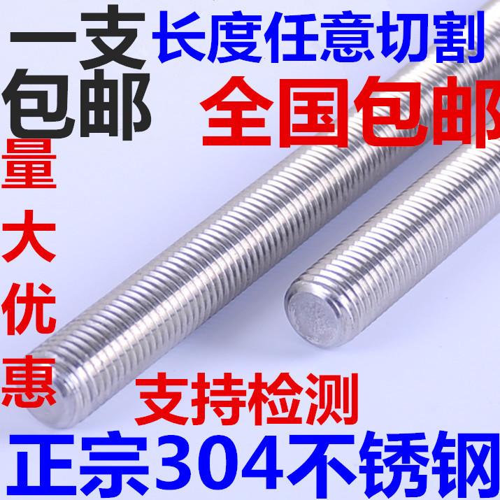 201 304 нержавеющей стали зуб статья 6MM8M10M12 винт через проволока вся резьба винтов винт M5M14M16M20M30