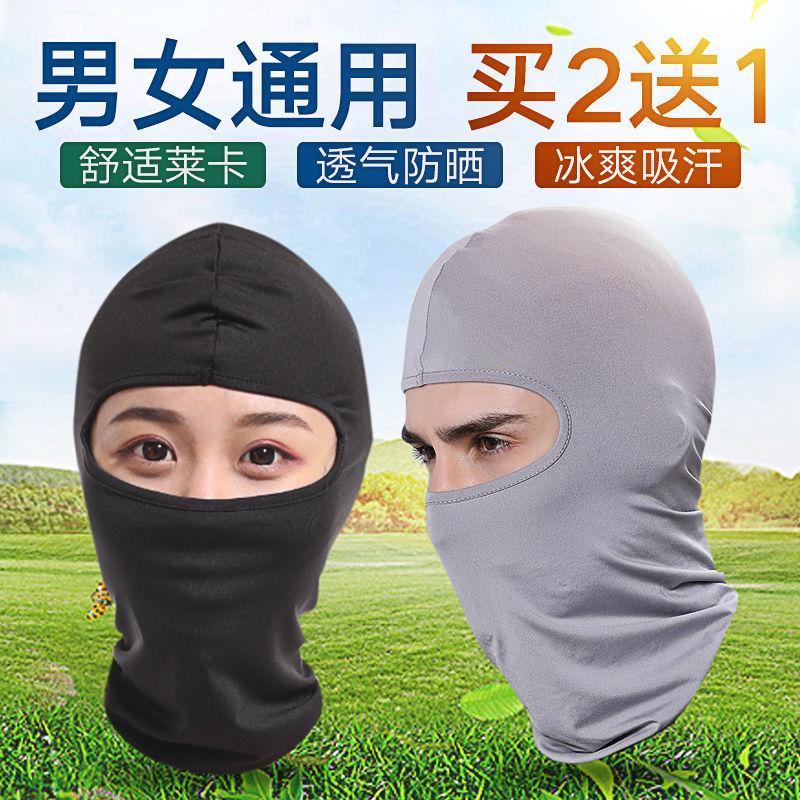 夏季冰丝骑行防晒面罩男全脸防寒防风头套摩托车头盔内胆保暖户外