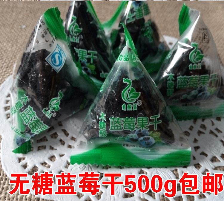 自然蓝无糖蓝莓果干大兴安岭野生蓝莓护眼零食 东北特产500g包邮