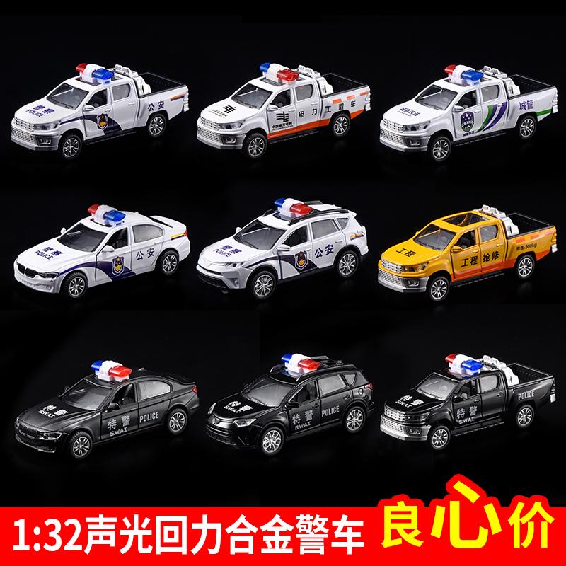 3岁男孩警车玩具110小汽车皮卡仿真模型男生宝宝回力警察联盟合金