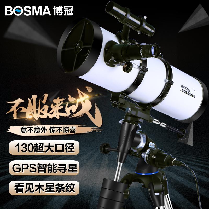 博冠天琴130EQ反射天文望远镜专业深空观星高清高倍10000夜视学生