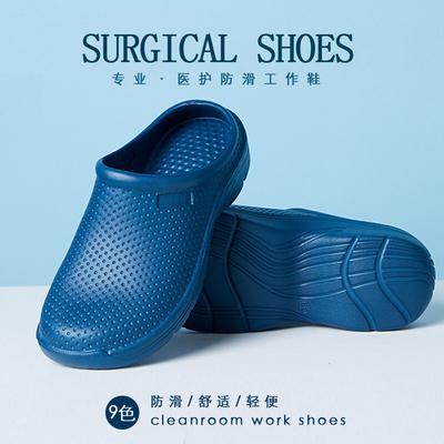Bệnh viện điều hành dép đi trong phòng thí nghiệm bảo vệ giày chống trượt giày y tá châm cứu ICU giày đầu bếp không có lỗ