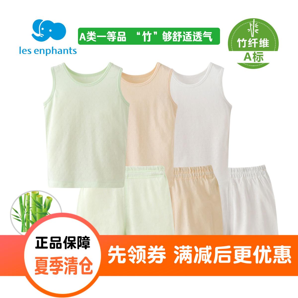丽婴房背心套装儿童竹纤维男女童夏季薄款透气内衣套装 2018新款