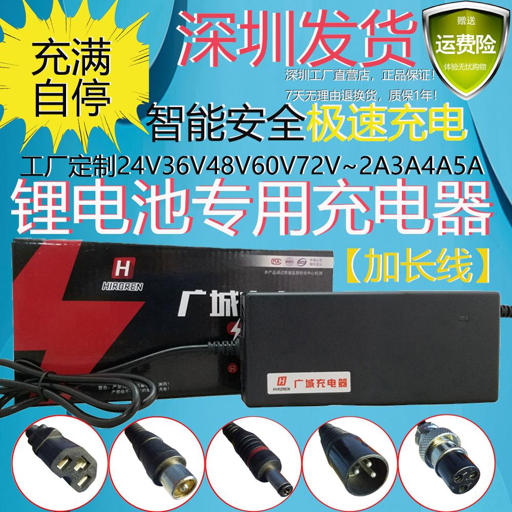 电动车锂电池充电器60V48V36V24V2A3A5A滑板车独轮车哈雷电动车充