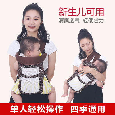 Multifunctional Newborn Baby Carrier Four Seasons Breathable