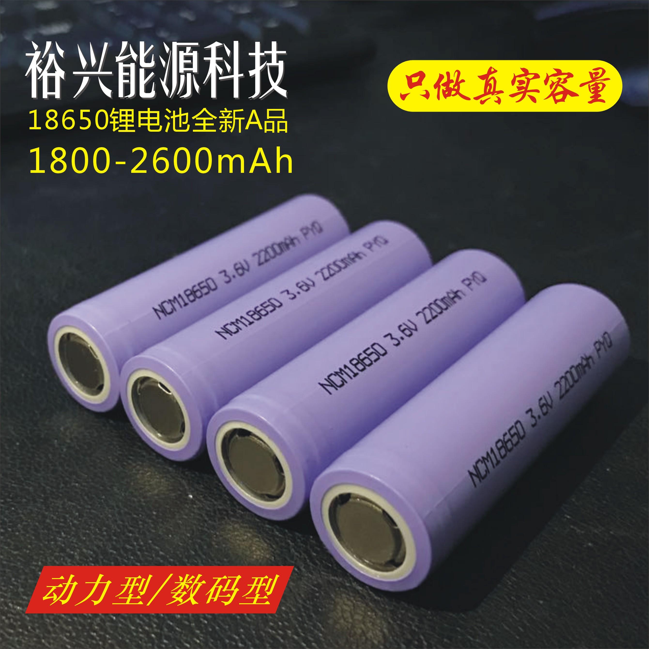 Совершенно новый A статья 18650 литиевые батареи, зарядки мощность тип цифровой тип 1800-2600mAh сокровища электрический аккумулятор