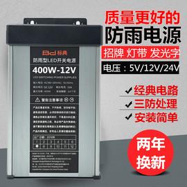 标典防雨12V33A400W开关电源直流5V24V350W防水LED变压器灯箱招牌