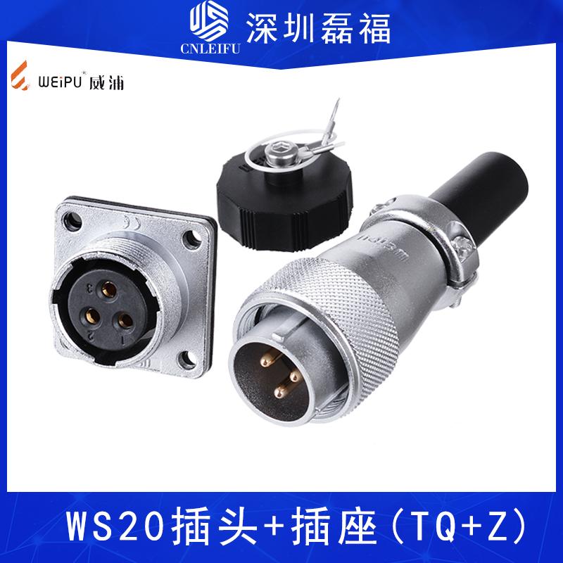 WEIPU威浦航空插头WS20 2芯3芯4芯5芯6芯7孔9针12芯接头TQ连接器P