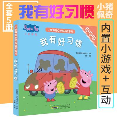 小猪佩奇我有好习惯全套5册心理成长故事书彩图注音版儿童绘本1-2-3-4-5-6-8周岁宝宝幼儿园大中小班亲子早教启蒙书睡前话佩奇书籍