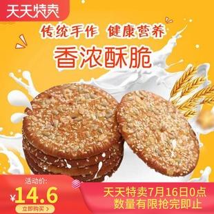 江龙饼干百果花生瓜子芝麻饼酥脆休闲零食点心热卖爆款促销实惠装