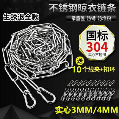 304不锈钢晾衣链晾衣绳铁链防滑防风晒被绳子衣服免打孔阳台户外