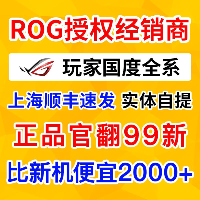 ROG/玩家国度 魔霸3 枪神3 冰刃3s Plus 幻15 官翻游戏笔记本电脑