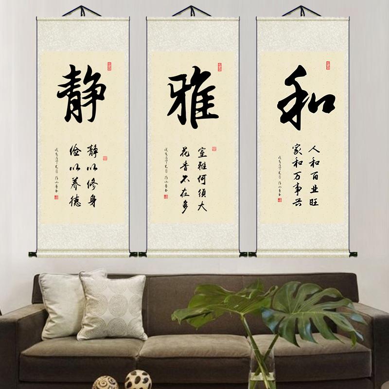 办公室客厅书房装饰画善德雅丝绸卷轴挂画禅静字和字道字书法字画