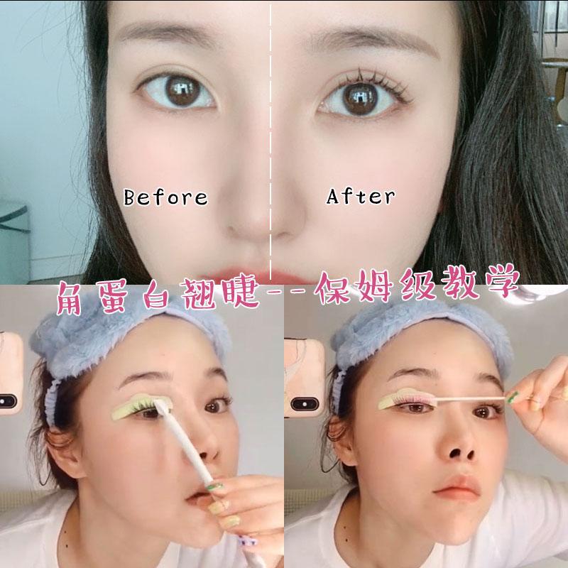 韩国翘睫术烫睫毛神器套装自己烫角蛋白药剂冷烫卷翘术野生眉定型