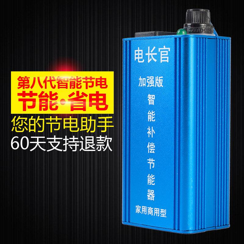 Power manager enhanced version of high-power household electricity saving electricity saving appliances air conditioning energy saving household electricity saving King