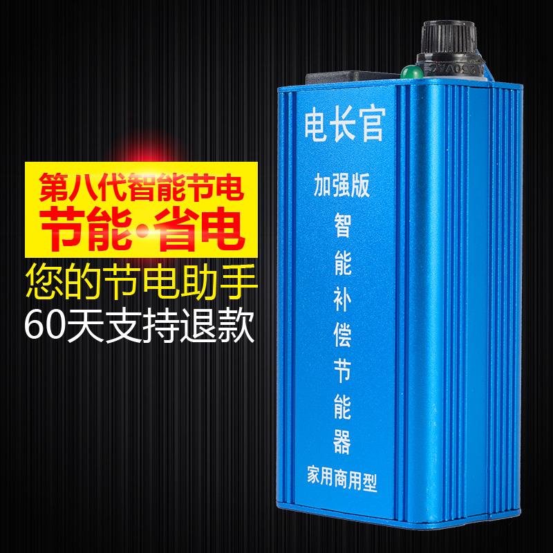 Устройства для экономии энергии Артикул 520771890824