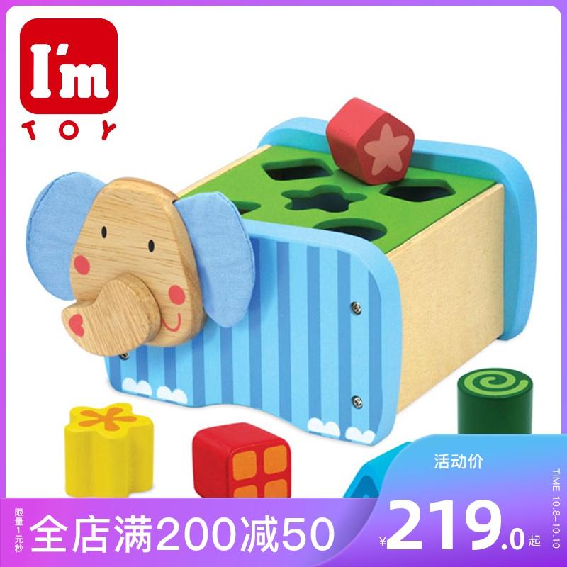 I'm toy宝宝益智几何形状配对积木盒婴儿早教积木制智力玩具1-3岁