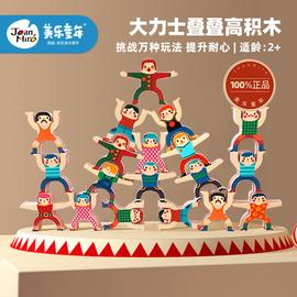 美乐儿童大力士平衡叠叠乐积木亲子互动桌游益智玩具3-5岁6专注力