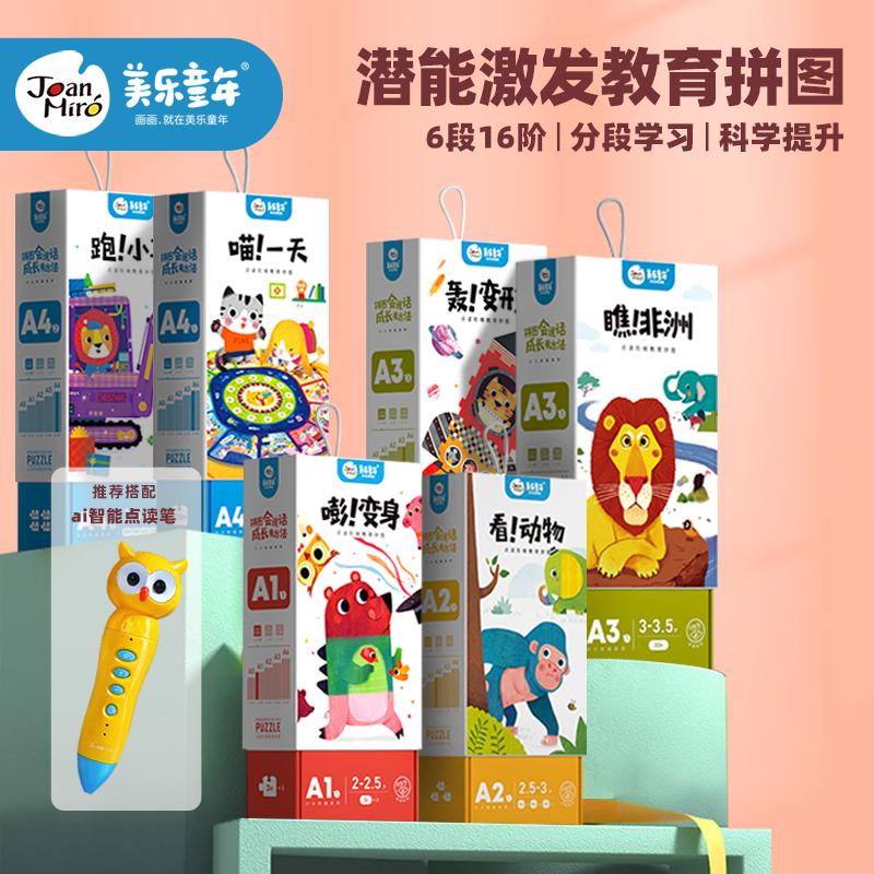 美乐儿童拼图宝宝益智大块动物拼板儿童纸质地板拼图玩具2-3-6岁