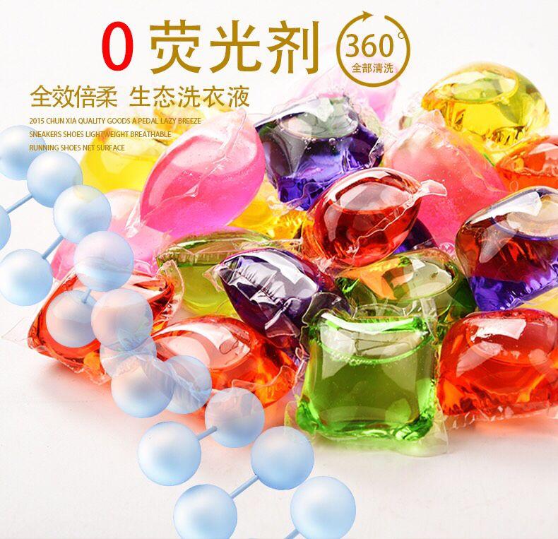 洗衣凝珠抖音30颗持久留香珠香水型花香护衣洗衣液球日本机家庭装